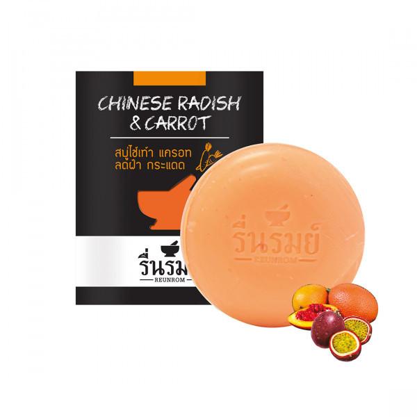 Xà Phòng Gấc & Chanh Dây Cathy Doll Reunrom Herbal Soap Chinese Gac & Passionfruit (55g)